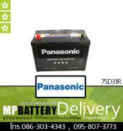 PANASONIC BATTERY รุ่น 75D31R