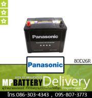 PANASONIC BATTERY รุ่น 80D26R