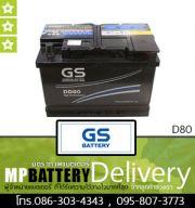 GS BATTERY รุ่น D80