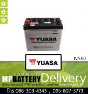 YUASA BATTERY รุ่น NS60