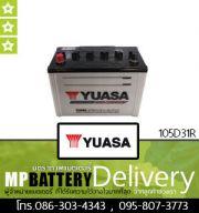 YUASA BATTERY รุ่น 105D31R