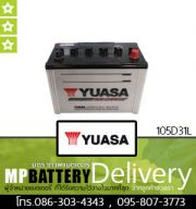 YUASA BATTERY รุ่น 105D31L