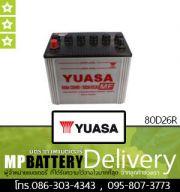 YUASA BATTERY รุ่น 80D26R
