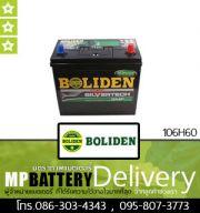 BOLIDEN BATTERY รุ่น 106H60