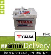 YUASA BATTERY รุ่น DIN65
